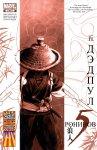 Обложка комикса 5 Ронинов №5