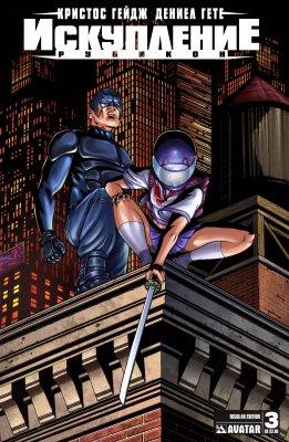 Серия комиксов Искупление: Рубикон №3