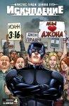 Обложка комикса Искупление: Рубикон №4