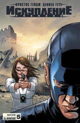 Серия комиксов Искупление: Рубикон №5