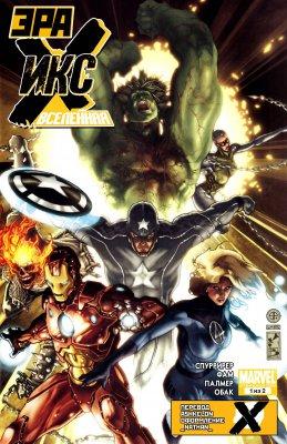 Серия комиксов Эра Икс: Вселенная