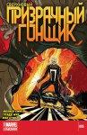 Обложка комикса Сверхновый Призрачный Гонщик №5