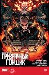 Обложка комикса Сверхновый Призрачный Гонщик №7