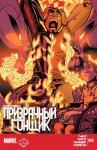 Обложка комикса Сверхновый Призрачный Гонщик №9