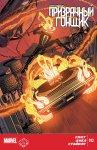 Обложка комикса Сверхновый Призрачный Гонщик №12