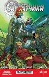 Обложка комикса Совершенно Новые Захватчики №2