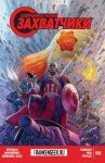 Обложка комикса Совершенно Новые Захватчики №5