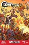 Обложка комикса Совершенно Новые Захватчики №10