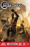 Обложка комикса Совершенно Новые Захватчики №12