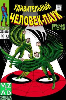 Серия комиксов Удивительный Человек-паук №63
