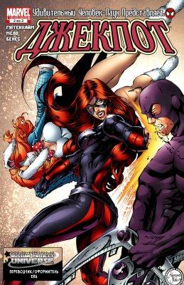 Серия комиксов Удивительный Человек-Паук Представляет: Джекпот №2