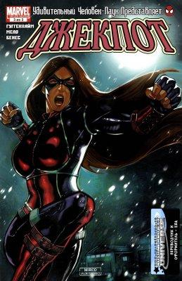 Серия комиксов Удивительный Человек-Паук Представляет: Джекпот №3