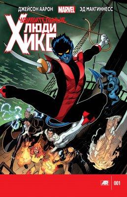 Серия комиксов Удивительные Люди-Икс