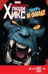 Обложка комикса Удивительные Люди-Икс №3