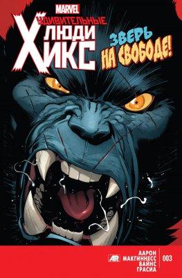 Серия комиксов Удивительные Люди-Икс №3
