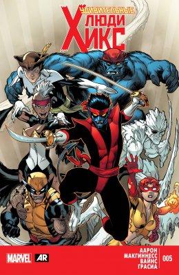 Серия комиксов Удивительные Люди-Икс №5