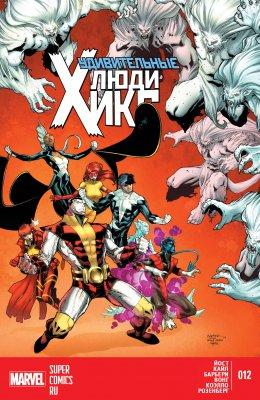 Серия комиксов Удивительные Люди-Икс №12