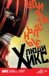 Обложка комикса Удивительные Люди-Икс №17