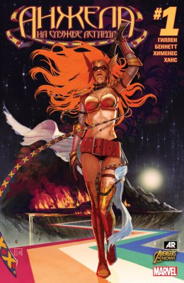 Серия комиксов Ангела: На Службе Асгарда