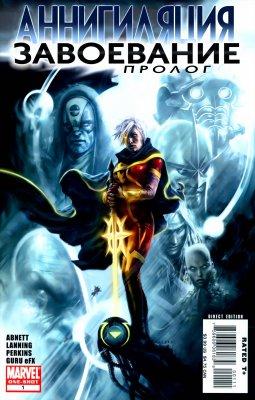 Серия комиксов Аннигиляция: Завоевание