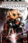 Обложка комикса Аннигиляция: Завоевание №5