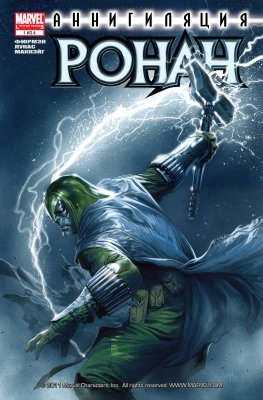 Серия комиксов Аннигиляция: Ронан №1