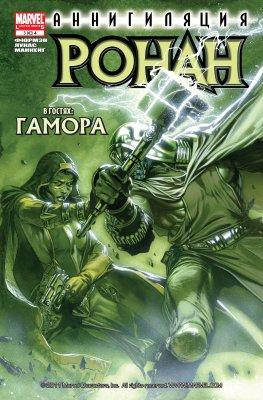 Серия комиксов Аннигиляция: Ронан №3