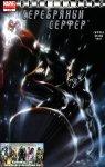 Обложка комикса Аннигиляция: Серебряный Серфер №1