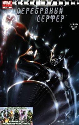 Серия комиксов Аннигиляция: Серебряный Серфер