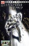 Обложка комикса Аннигиляция: Серебряный Серфер №2