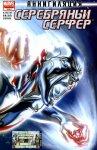 Обложка комикса Аннигиляция: Серебряный Серфер №3