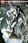 Обложка комикса Аннигиляция: Серебряный Серфер №4