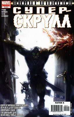 Серия комиксов Аннигиляция: Супер-Скрулл №2