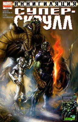 Серия комиксов Аннигиляция: Супер-Скрулл №3