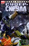 Обложка комикса Аннигиляция: Супер-Скрулл №4