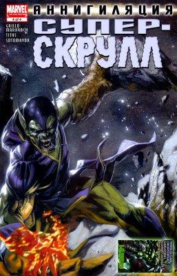 Серия комиксов Аннигиляция: Супер-Скрулл №4