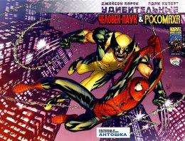 Серия комиксов Удивительные Человек-Паук и Росомаха