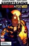 Обложка комикса Удивительные Человек-Паук и Росомаха №2