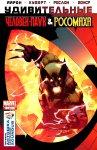 Обложка комикса Удивительные Человек-Паук и Росомаха №6
