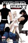 Обложка комикса Поразительные Люди-Икс: Гетерогенезис №1