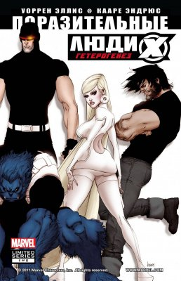 Серия комиксов Поразительные Люди-Икс: Гетерогенезис