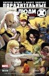 Обложка комикса Поразительные Люди-Икс: Гетерогенезис №2