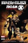 Обложка комикса Поразительные Люди-Икс: Гетерогенезис №4