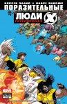 Обложка комикса Поразительные Люди-Икс: Гетерогенезис №5