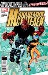 Обложка комикса Академия Мстителей №3