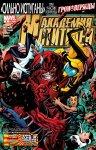 Обложка комикса Академия Мстителей №4