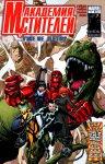 Обложка комикса Академия Мстителей №12