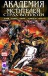 Обложка комикса Академия Мстителей №15