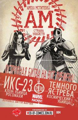 Серия комиксов Арена Мстителей №4