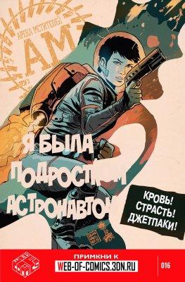 Серия комиксов Арена Мстителей №16